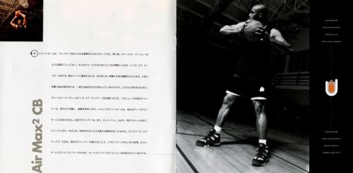 Nike Air Max2 CB Charles Barkley ad.